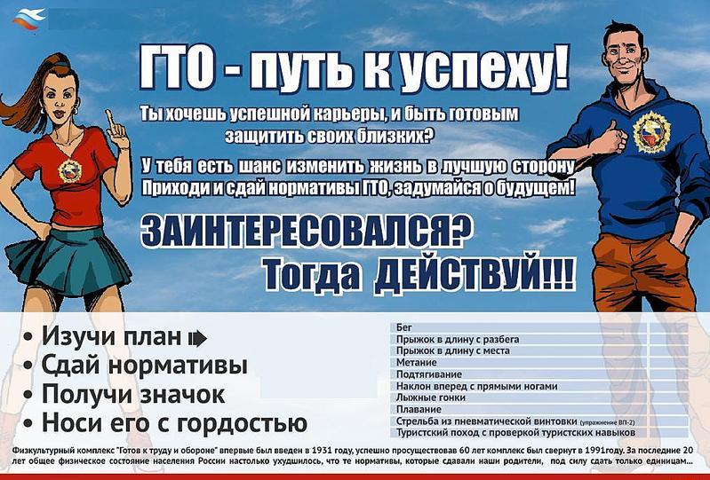 Нормы гто скачать - В России возрождают нормы ГТО - Российская газета