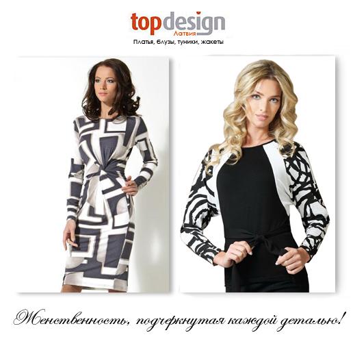 Женская Одежда Нск