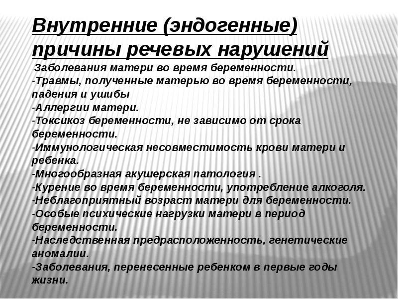 Причины: неблагоприятные условия жизни в коллективе, нарушение
