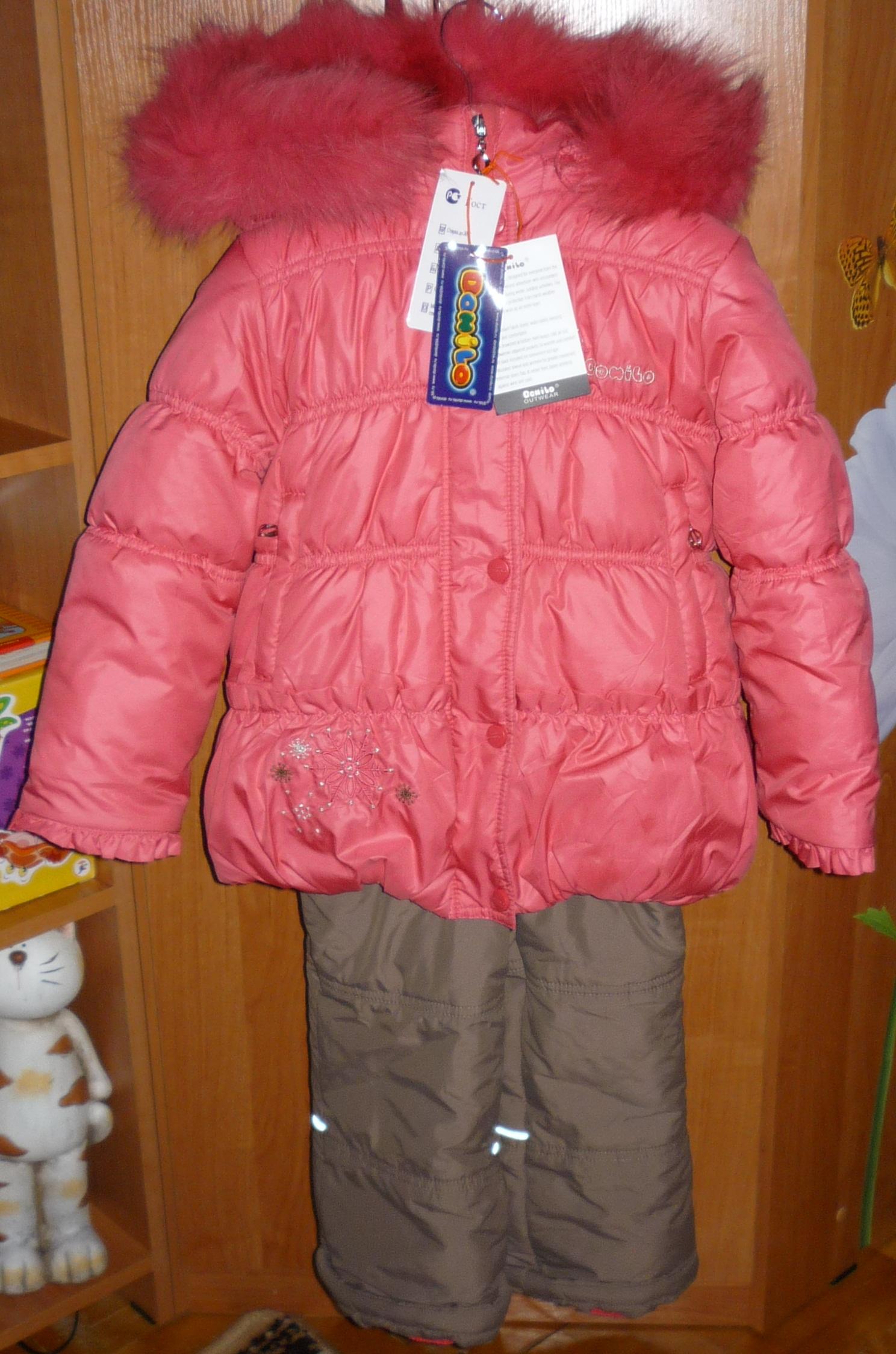 Данило Детская Одежда
