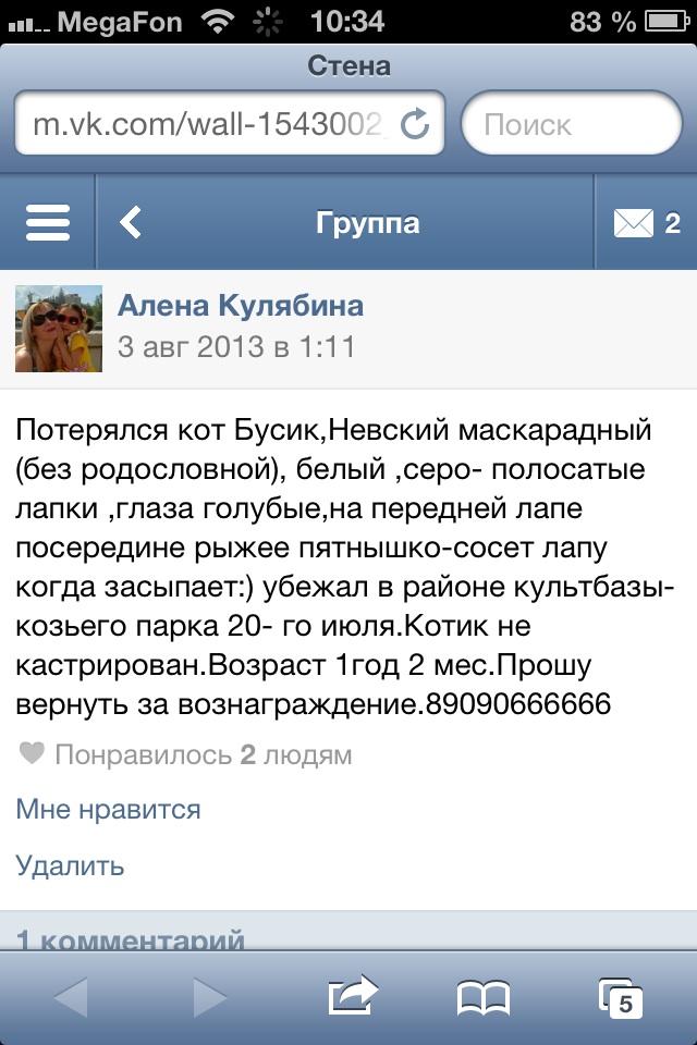 Подать объявление о пропаже телефона продажа бизнеса в коми
