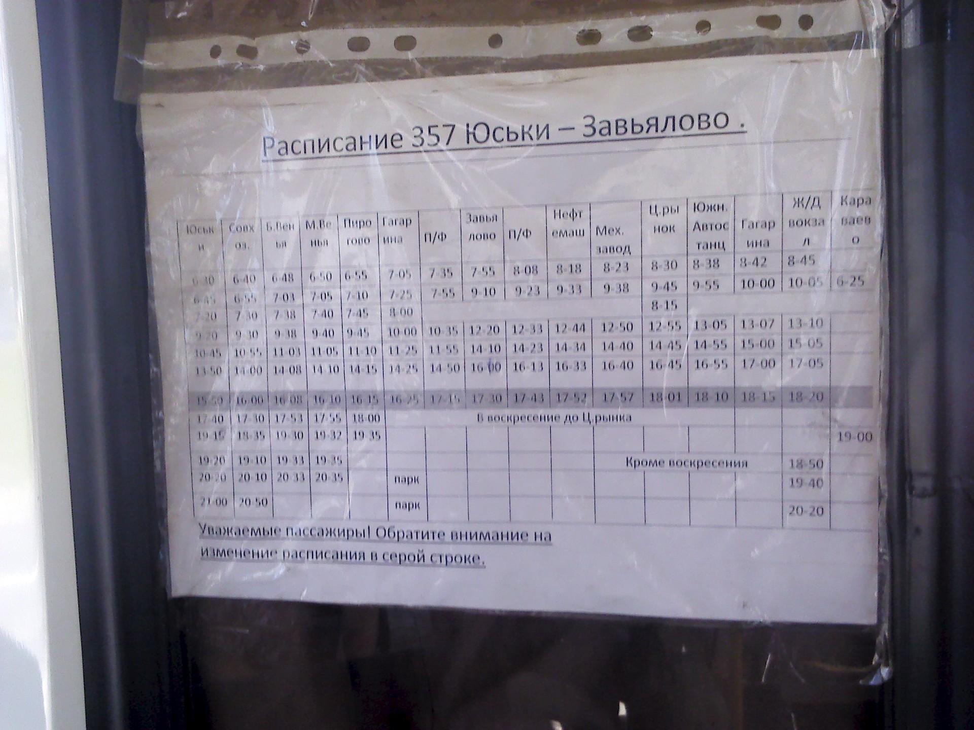 автобус 357