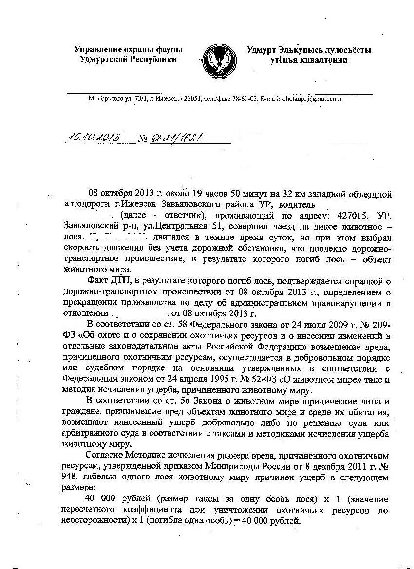 Заявление осаго вск - 0d7b