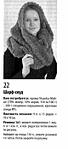 Метки: шарф спицами воротник спицами шарф-снуд спицами Набрать на спицы 102 п. и вязать по схеме: начинать с 1 кром...