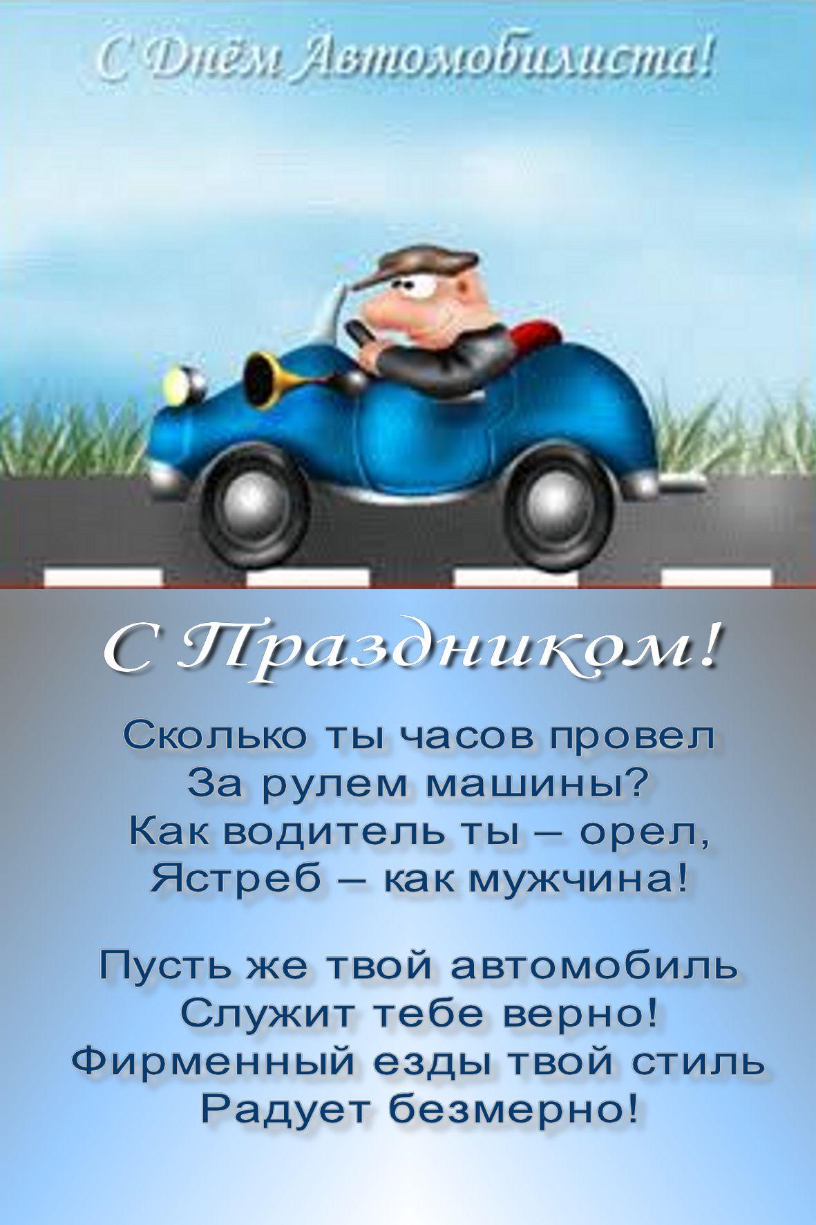 Молодому водителю поздравление с