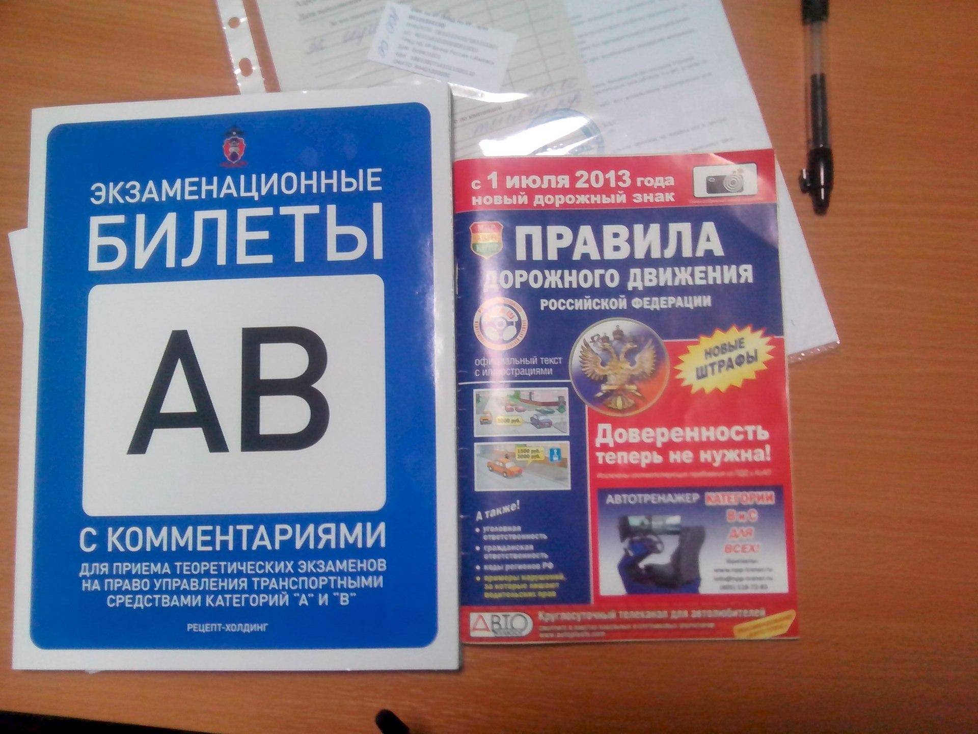 Учебник По Вождению Легкового Автомобиля В Ф Яковлев Скачать