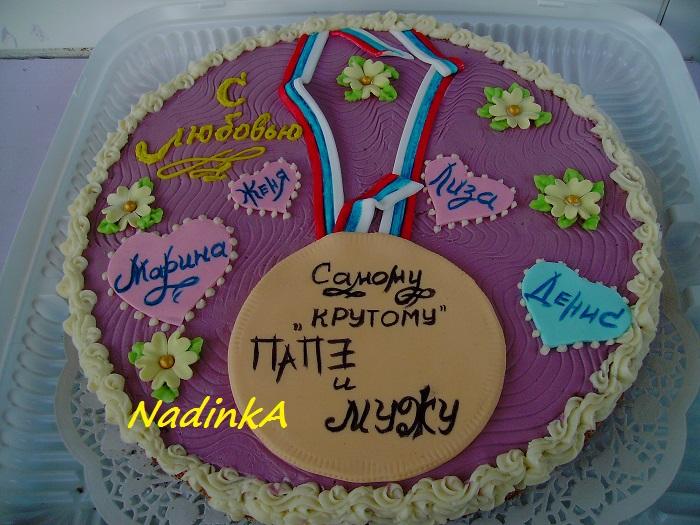 Торт для папы на день рождения своими руками рецепт с фото