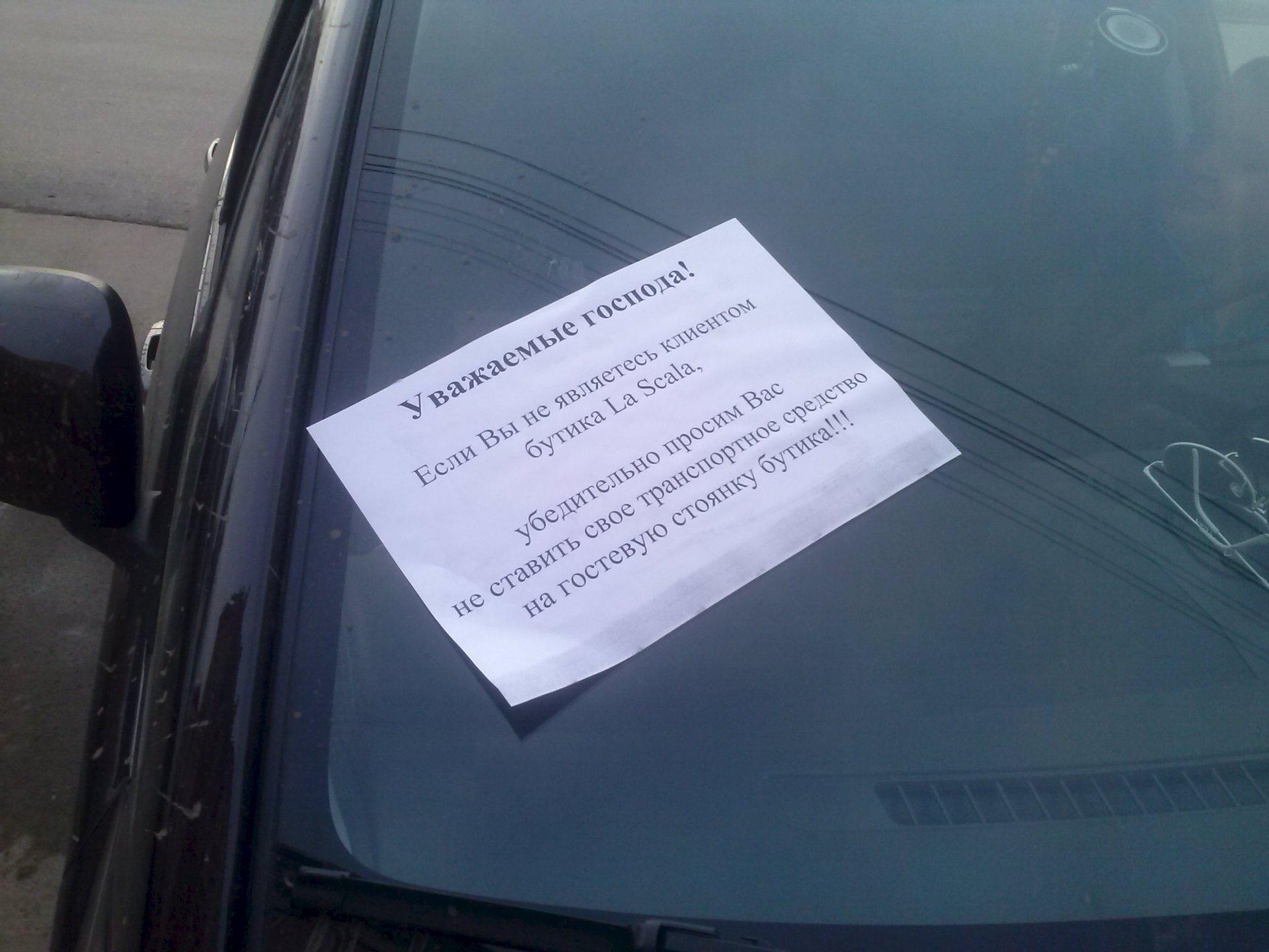 ушах Куда обращаться если машину паркуют у подъезда этом поговорим