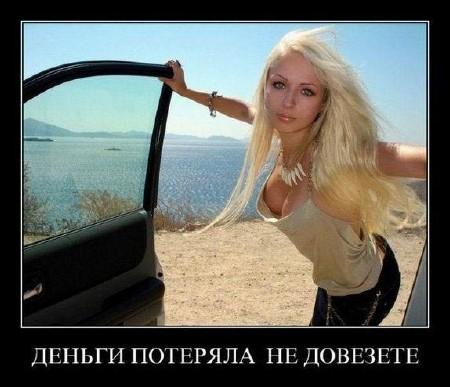 blondinka-proigrala