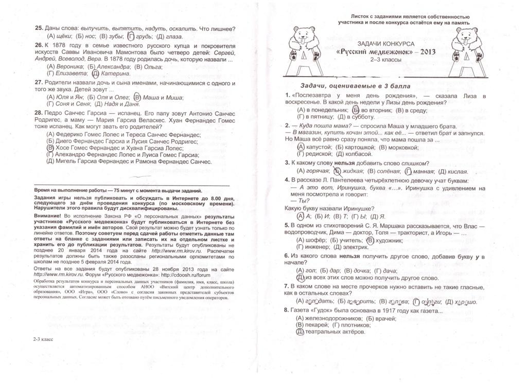Гдз олимпиада по русскому медвежонку 4 класс школа 26