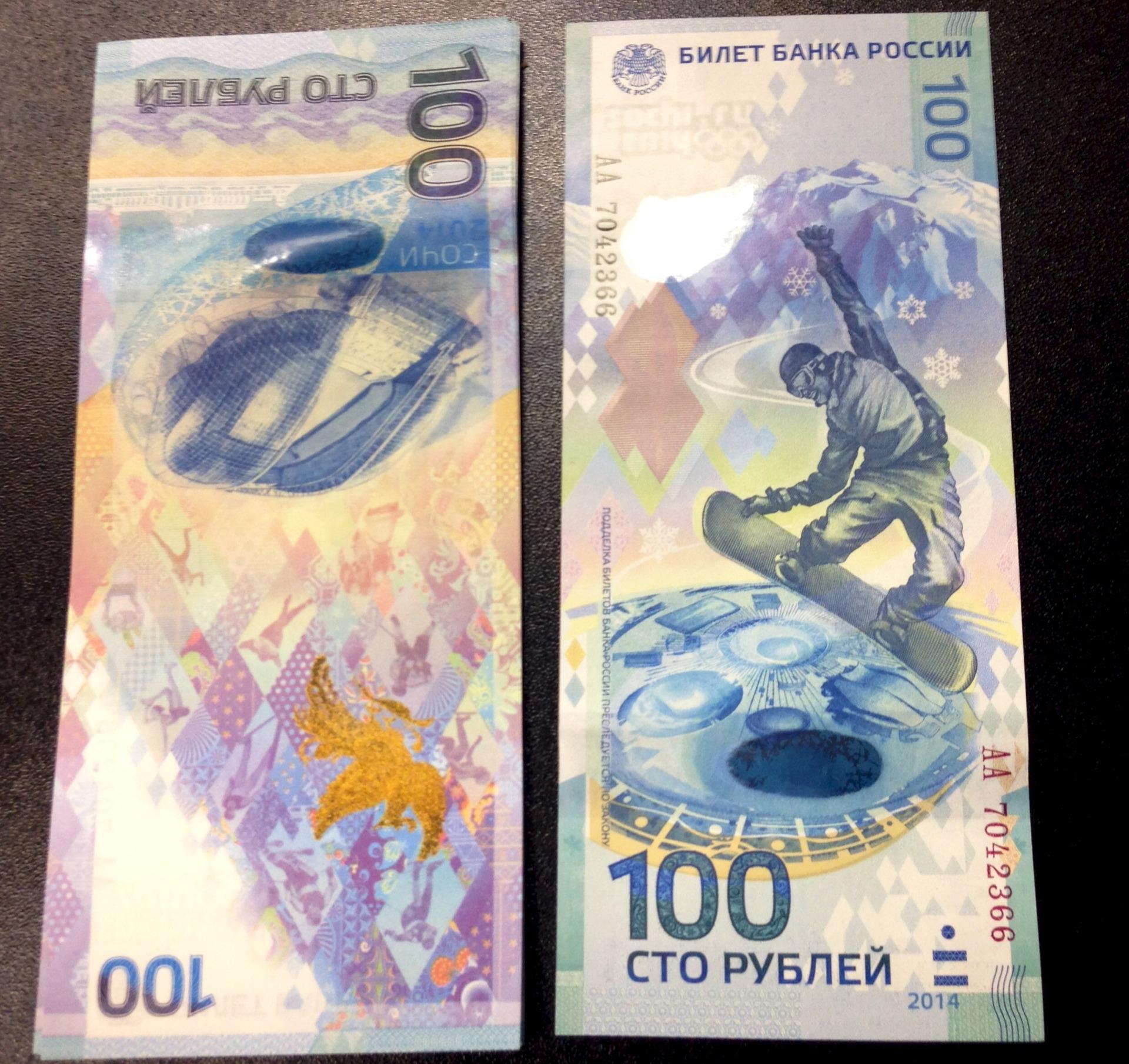 Поздравление 100 рублей на 73