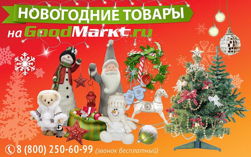 1280 X 800 398.1 Kb Интернет-магазин 'Goodmarkt.ru' в Ижевске