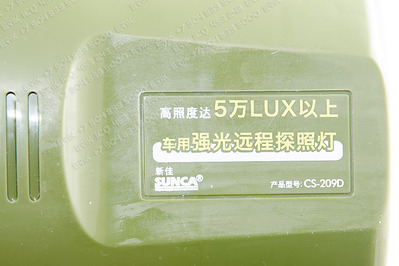 1500 X 1000 825.0 Kb 1500 X 1000 800.4 Kb 1500 X 1000 683.4 Kb Ручной галогенный прожектор от прикуривателя SUNCA CS-209D 100W за 1800 руб продам