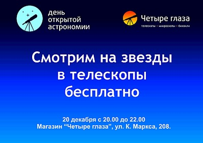 1920 X 1353 250.1 Kb День Открытой Астрономии в Ижевске.