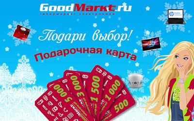 1280 X 800 320.5 Kb Интернет-магазин 'Goodmarkt.ru' в Ижевске