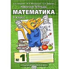 300 X 300 69.2 Kb Правильная математическая, физическая и химическая к н и г а.
