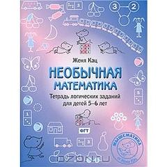 300 X 300 55.9 Kb 300 X 300 33.3 Kb 300 X 300 48.0 Kb 300 X 300 71.8 Kb 300 X 300 69.2 Kb Правильная математическая, физическая и химическая к н и г а.