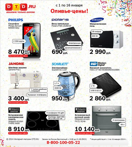 800 X 890 364.8 Kb <DTD.ru - Дешевле Только Даром!> Открытие маркета в Ижевске