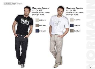 1000 X 733 51.1 Kb Yни распродажа легкое. СТОП 12.01. 22:00 Внимание п.256. джинсы\брюки от 150
