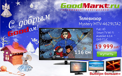 1280 X 800 311.5 Kb Интернет-магазин 'Goodmarkt.ru' в Ижевске