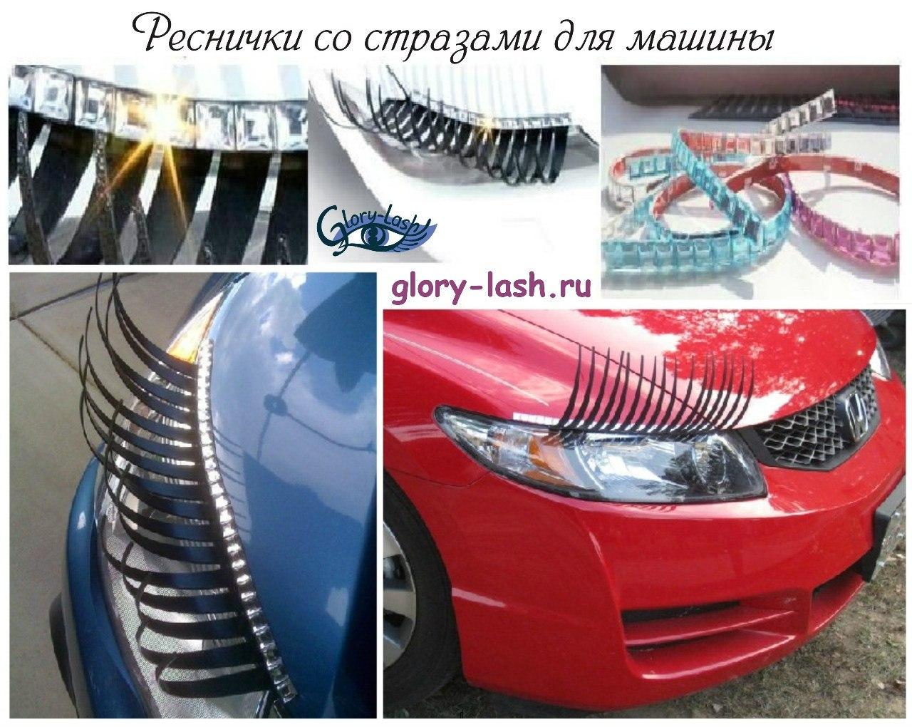 Как сделать реснички для машины