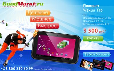 1280 X 800 638.4 Kb Интернет-магазин 'Goodmarkt.ru' в Ижевске