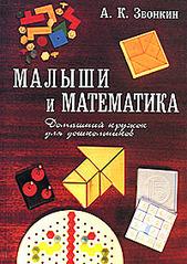 200 X 283 28.7 Kb Правильная математическая, физическая и химическая к н и г а.