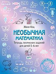 200 X 263 14.5 Kb 200 X 306 15.4 Kb 200 X 283 28.7 Kb Правильная математическая, физическая и химическая к н и г а.