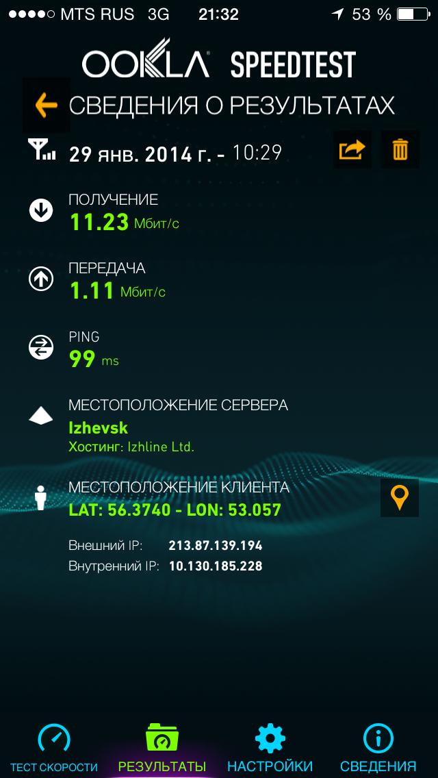 ловить 3g интернет