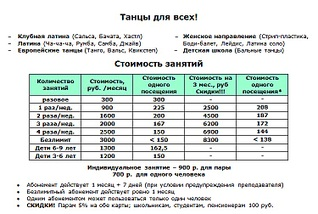 750 X 503 136.5 Kb 740 X 533 135.9 Kb Центр танца