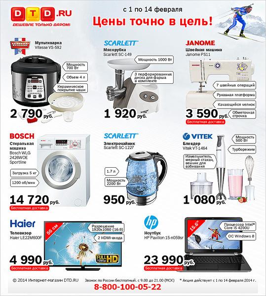 800 X 890 288.8 Kb 800 X 890 251.0 Kb <DTD.ru - Дешевле Только Даром!> Открытие маркета в Ижевске