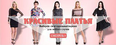 939 X 366 52.1 Kb Сбор заказов. L-A-C-Y. Для женщин, Для детей, Для дома. Одежда-Обувь-Аксы-КПБ-Шторы.