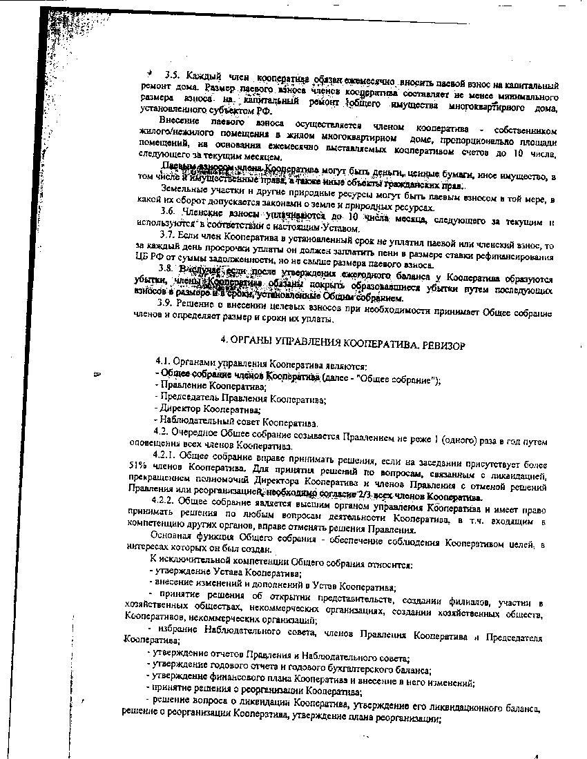 Когда можно не платить за капремонт: очередные изменения в ЖК РФ