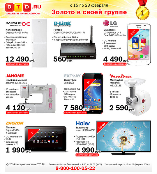 800 X 890 271.9 Kb <DTD.ru - Дешевле Только Даром!> Открытие маркета в Ижевске