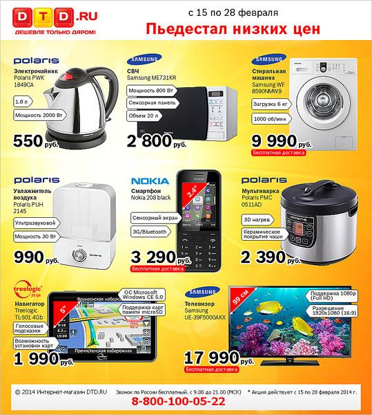 800 X 890 323.5 Kb 800 X 890 271.9 Kb <DTD.ru - Дешевле Только Даром!> Открытие маркета в Ижевске