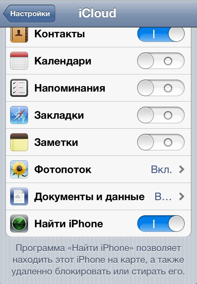 Где находиться смс в айфоне
