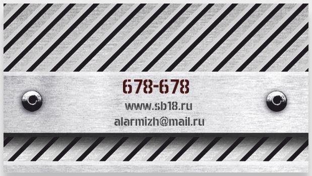 619 x 350 Видеонаблюдение, пожарная безопасность, личная безопасность - Визитки