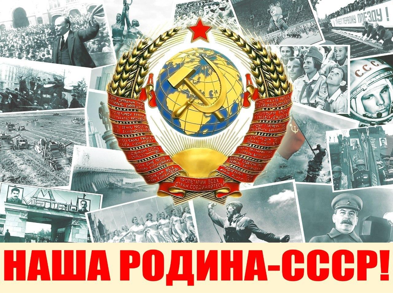 Советский Союз глазами простого человека.