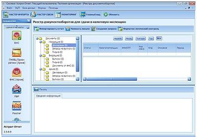 1040 X 724 132.0 Kb 1040 X 744 126.2 Kb Консультации по вопросам электронной отчетности в ФНС, ПФР, ФСС, Росстат