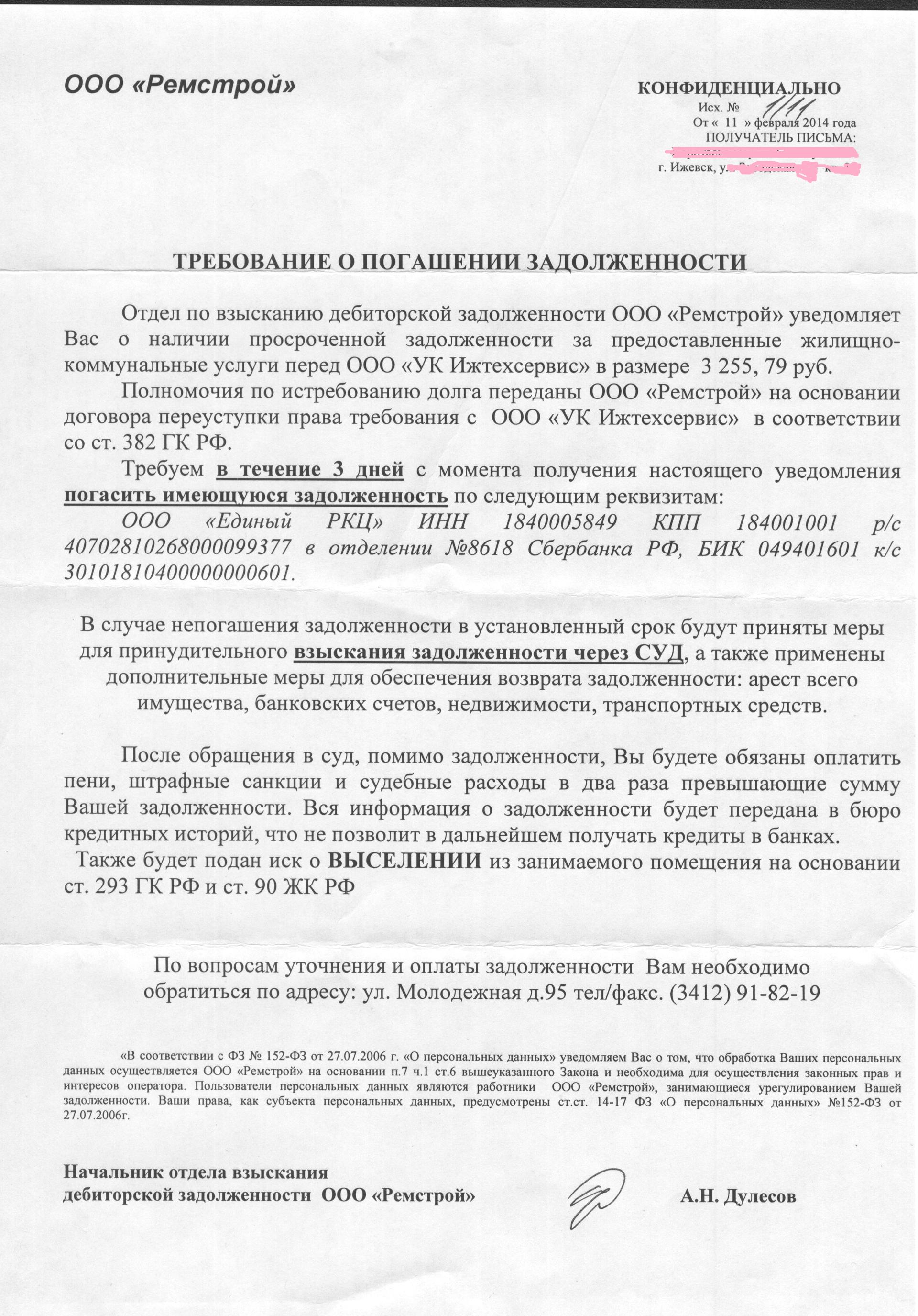 письмо претензия по задолженности по оплате образец