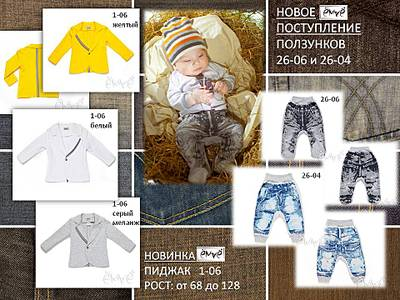 960 X 720 130.9 Kb Дизайнерская одежда E*МА*E и другие бренды БЕЗ РЯДОВ! комплекты в кроватку. СТОП 1-03