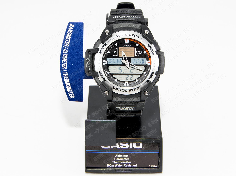 купить часы касио для рыбалки с барометром