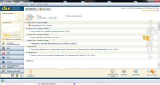 1366 X 728 177.6 Kb Консультации по вопросам электронной отчетности в ФНС, ПФР, ФСС, Росстат