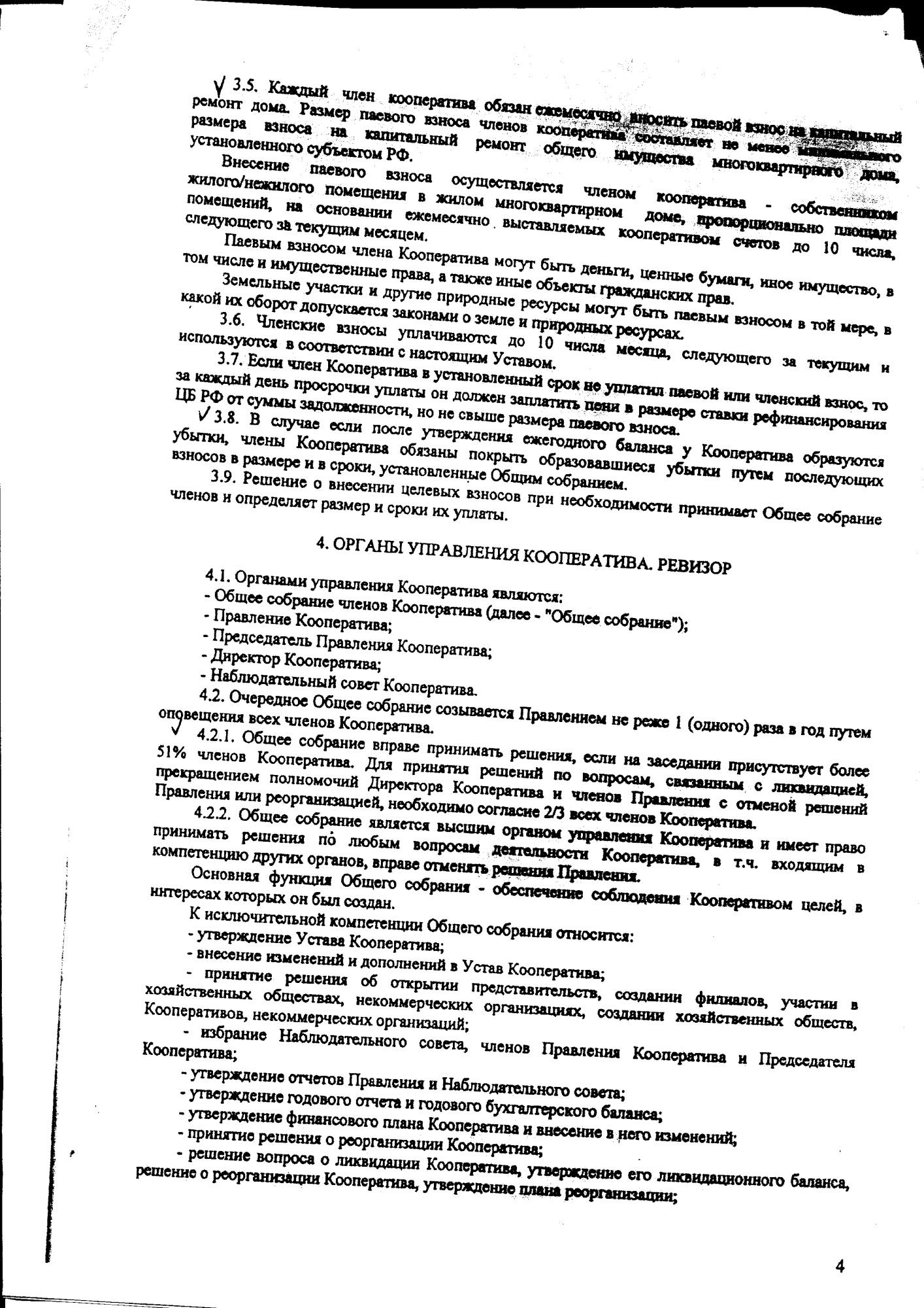 В праве ли член кооператива обжаловать решение призывной комиссии