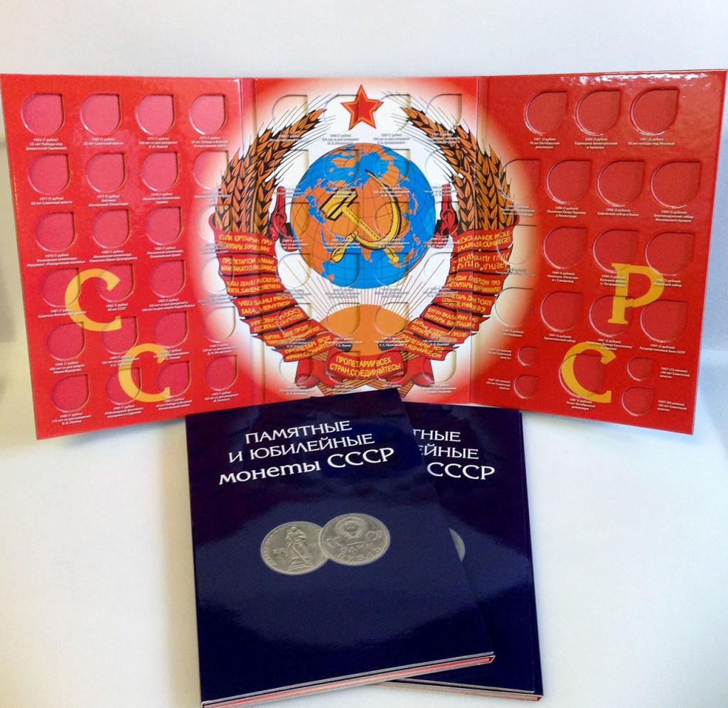 Альбомы для погодовок 10 копеек 1972