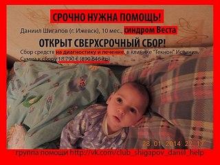 604 X 453  62.4 Kb Сбор средств на обследование Даниила Шигапова (11 мес.)