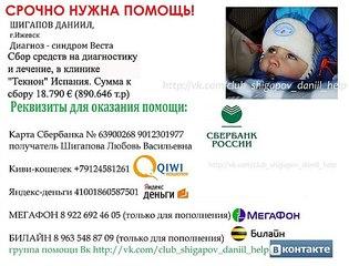 604 X 460 70.8 Kb 515 X 400 58.8 Kb Сбор средств на обследование Даниила Шигапова (11 мес.)