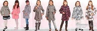 768 X 250 167.2 Kb риона шикарные пальтишки, плащики - для деток, и пальто, плащи - для мам!оформляю!