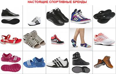 771 X 493 422.1 Kb Настоящие спортивные бренды одежда/обувь Собираем!