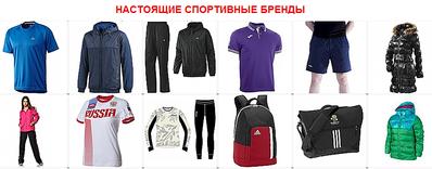 896 X 351 306.7 Kb 771 X 493 422.1 Kb Настоящие спортивные бренды одежда/обувь Собираем!